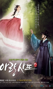 ���� � ��������� - Arang and the Magistrate (2012)