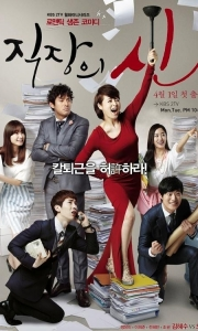 ��������  �������� ����� - The Queen of Office (2013) ���������