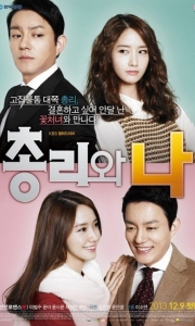 ��������  �������-������� �� - The Prime Minister and�I (2013) ���������