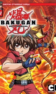��������  �������. ��������� ����� - Bakugan Battle Brawlers (2007) ���������