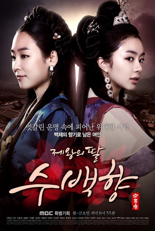 ��������  ���� ������ �� ��� ��� - King�s Daughter Soo Baek Hyang (2013) ���������