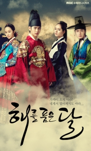 ��������  ������ � �������� ���� - The Sun and the Moon (2012) ���������