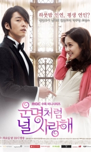 ��������  ������� ������ ���� - Fated to Love You (2014) ���������