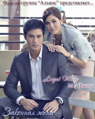 �������� ���� - Legal Wife