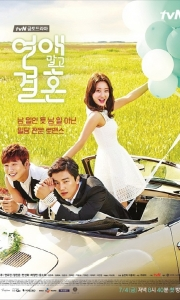 ��������  ������� ��������, ������ ������� - Marriage Not Dating (2014) ���������