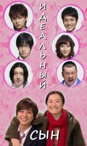 Смотреть идеальный сын risou no musuko 2012