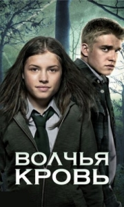 ��������  �� ���� ������ - Wolfblood (2012) ���������