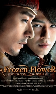 Ледяной цветок 2008
